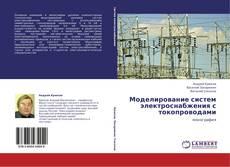 Bookcover of Моделирование систем электроснабжения с токопроводами