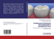 Bookcover of Совершенствование реставраций и профилактика