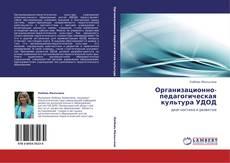 Обложка Организационно-педагогическая культура УДОД