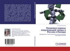 Bookcover of Политика охраны окружающей среды в России и Канаде