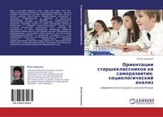Bookcover of Ориентации старшеклассников на саморазвитие: социологический анализ
