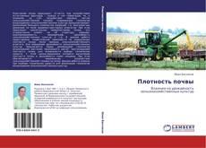 Capa do livro de Плотность почвы