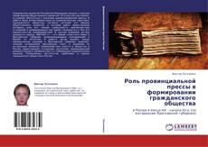 Capa do livro de Роль провинциальной прессы в формировании гражданского общества