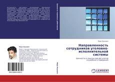 Buchcover von Направленность сотрудников уголовно-исполнительной системы