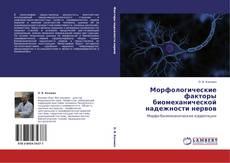 Copertina di Морфологические факторы биомеханической надежности нервов