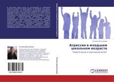 Bookcover of Агрессия в младшем школьном возрасте