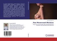 Bookcover of Рак Молочной Железы