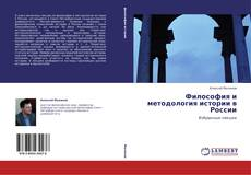 Bookcover of Философия и методология истории в России
