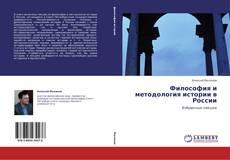 Bookcover of Философия и методология истории в России