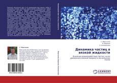 Обложка Динамика частиц в вязкой жидкости