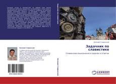 Bookcover of Задачник по славистике