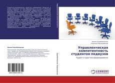 Bookcover of Управленческая компетентность студентов педвузов
