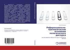Copertina di Референциально-прагматические основания политического дискурса