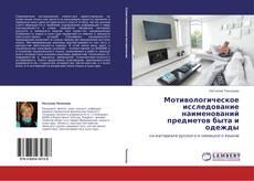 Bookcover of Мотивологическое исследование наименований предметов быта и одежды