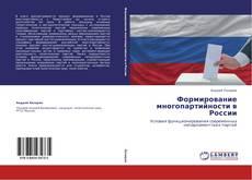 Bookcover of Формирование многопартийности в России