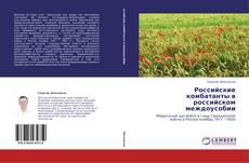 Buchcover von Российские комбатанты в российском междоусобии
