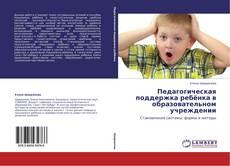 Borítókép a  Педагогическая поддержка ребёнка в образовательном учреждении - hoz