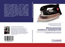 Copertina di Оборудование швейных предприятий