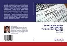 Borítókép a  Административная юрисдикция таможенных органов России - hoz