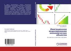 Copertina di Имитационное моделирование экономических объектов