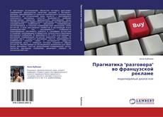 """Portada del libro de Прагматика """"разговора"""" во французской рекламе"""