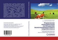 Portada del libro de Управление конкурентным потенциалом молочнопродуктового подкомплекса