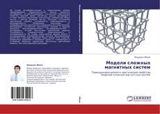Capa do livro de Модели сложных магнитных систем