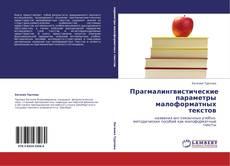 Bookcover of Прагмалингвистические параметры малоформатных текстов