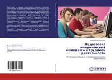 Buchcover von Подготовка американской молодежи к трудовой деятельности