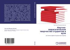 Обложка Научно-педагогическое творчество студентов в вузе
