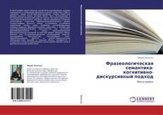 Обложка Фразеологическая семантика:  когнитивно-дискурсивный подход