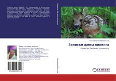 Bookcover of Записки жены викинга
