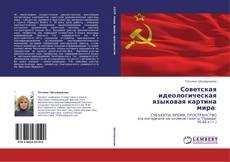 Советская идеологическая языковая картина мира:的封面