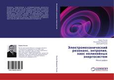 Электромеханический резонанс, энтропия, хаос нелинейных энергосистем的封面