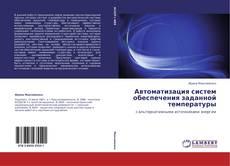 Bookcover of Автоматизация систем обеспечения заданной температуры