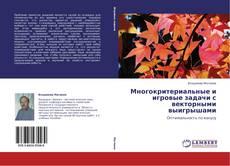 Bookcover of Многокритериальные и игровые задачи с векторными выигрышами