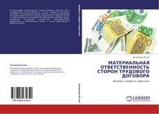 Bookcover of МАТЕРИАЛЬНАЯ ОТВЕТСТВЕННОСТЬ СТОРОН ТРУДОВОГО ДОГОВОРА