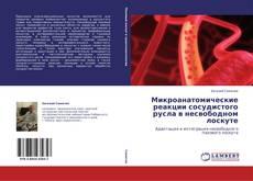 Bookcover of Микроанатомические реакции сосудистого русла в несвободном лоскуте