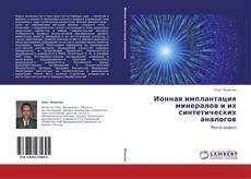 Buchcover von Ионная имплантация минералов и их синтетических аналогов