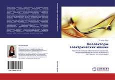 Bookcover of Коллекторы электрических машин