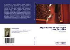 Bookcover of Музыкальная культура как система