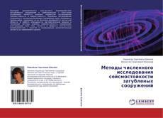 Обложка Методы численного исследования сейсмостойкости загубленых сооружений