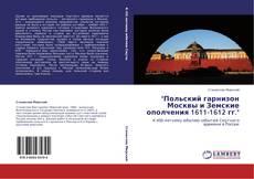 """Bookcover of """"Польский гарнизон Москвы и Земские ополчения 1611-1612 гг."""""""