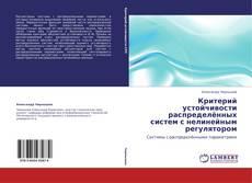 Bookcover of Критерий устойчивости распределённых систем с нелинейным регулятором