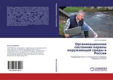 Bookcover of Организационное состояние охраны окружающей среды  в России