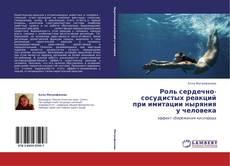 Buchcover von Роль сердечно-сосудистых реакций при имитации ныряния у человека