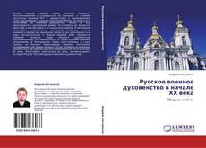 Borítókép a  Русское военное духовенство в начале ХХ века - hoz