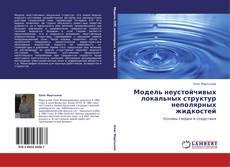 Capa do livro de Модель неустойчивых локальных структур неполярных жидкостей