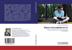 Buchcover von Идея пансофийности