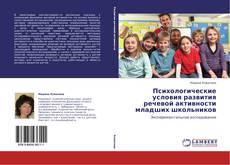 Copertina di Психологические условия развития речевой активности младших школьников